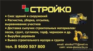 Уборка участков, территорий в Казани - Изображение #1, Объявление #580895
