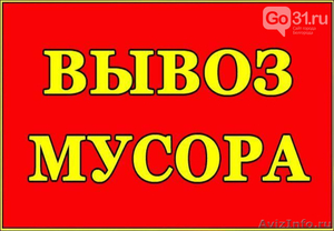 Вывоз мусора в Казани - Изображение #1, Объявление #1616244