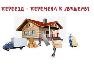 Газель и грузчики для переезда в Казани - Изображение #1, Объявление #1656550