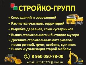 Расчистка участков, территорий в Казани - Изображение #1, Объявление #1046081