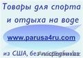 Всё для яхт,  катеров и лодок Казань