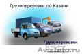 ИП Гумиров-грузоперевозки, переезды, грузчики