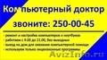 Компьютерная помощь Казань (выезд на дом),  также ремонт компьютеров