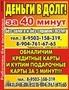 Деньги в долг Казань.Кредиты  79047616765 без выходных и обеда