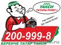 Беренче татар такси