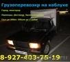 С л/а каблук водитель грузоперевозки город межгород
