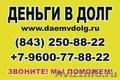 ................кредиты в Казани,  займы помощь обращайтесь............