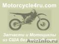Запчасти для мотоциклов из США Казань