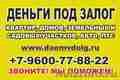 Удобные кредиты в Казани