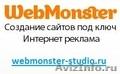 Создание сайтов под ключ по всей России