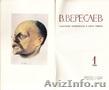 Вересаев В. Собрание сочинений в 5 т.  - Изображение #2, Объявление #1186059