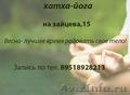 Йога для женщин + 30 - Изображение #2, Объявление #1247268
