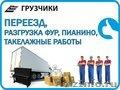 Грузчики,доставка,разгрузка-погрузка,переезды,транспорт.Разгрузка фур,контейнеры, Объявление #1291881