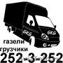грузотакси GKG грузоперевозки грузчики
