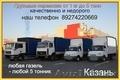 Перевозки грузов Казань Москва ,  Мос область любая газель и транспорт до 5 тонн