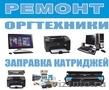 Ремонт оргтехники и пк, заправка картриджей, Объявление #1378094