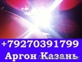 Аргон Казань аргонная аргоновая аргоннодуговая сварка ремонт и восс - Изображение #8, Объявление #170175