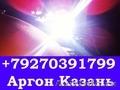 Сварка аргоном пайка трасса М7 Казань. Аргон Казань.