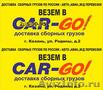 Доставка грузов по России от 1 кг до 20 тонн сборные Выгодно