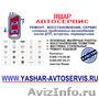 «Яшар-автосервис» - теперь и в Казани!