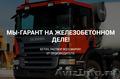 Доставка бетона и раствора всех марок в Казани. от Производителя.