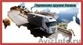 Грузоперевозки меж город Казань ,  доставка грузов по России
