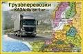 Грузоперевозки Казань , доставка грузов по России - Изображение #4, Объявление #1635298