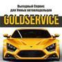 GOLDSERVICE Выгодный сервис для Умных Автовладельцев