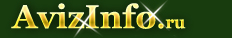 Карта сайта AvizInfo.ru - Бесплатные объявления прицепы,Казань, продам, продажа, купить, куплю прицепы в Казани